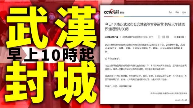 武汉自1月23日10时起封城(视频截图)