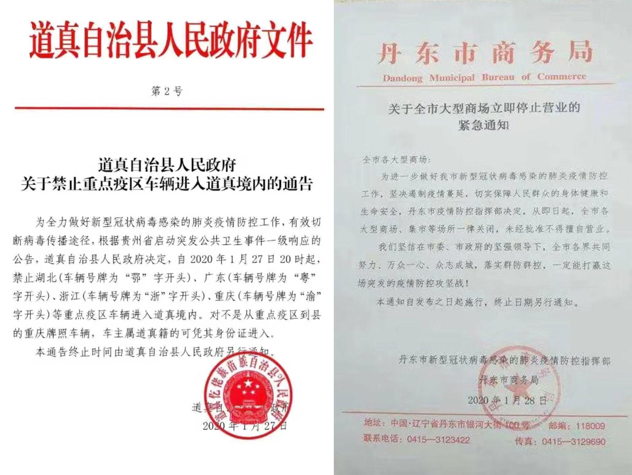 左图:贵州道真县政府发通知,禁止疫情车辆驶入该县;右图:丹东市商务厅发紧急通知,全市商场立即停止营业。(媒体人提供/记者乔龙)