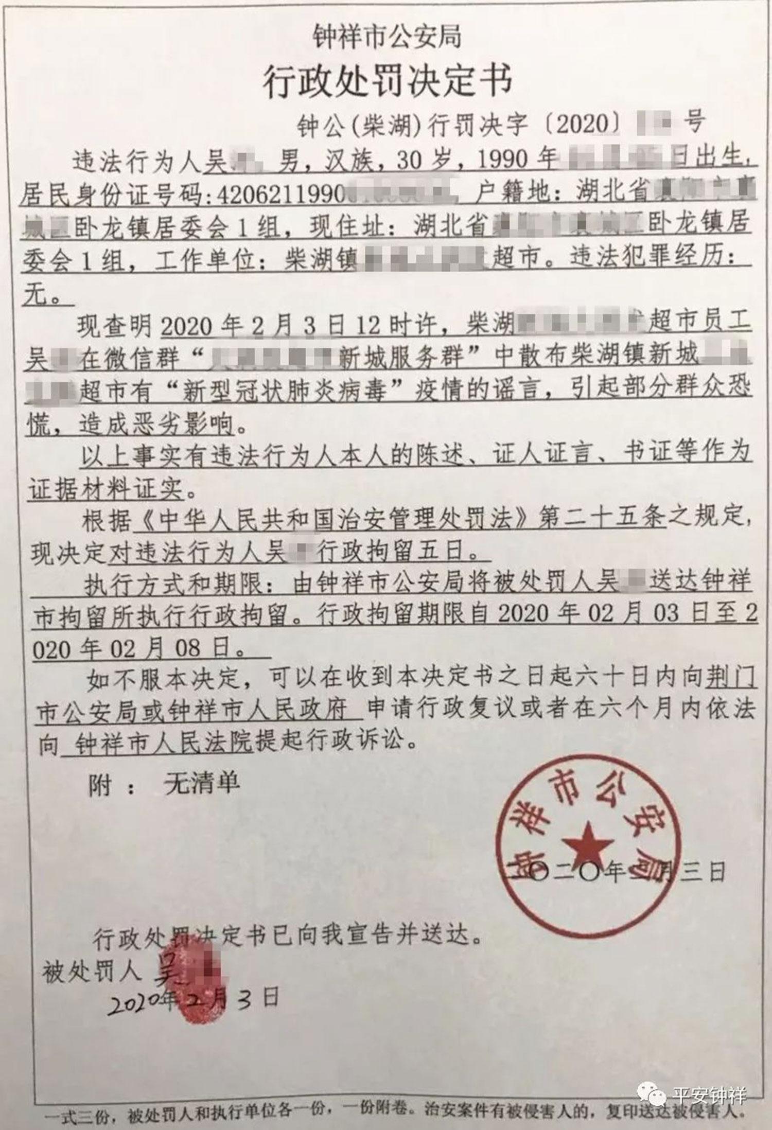 湖北省钟祥一吴姓男子被行政拘留5日。(钟祥公安)