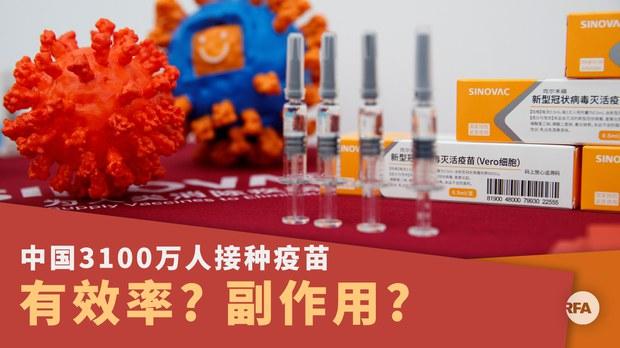 中国逾三千万人接种疫苗(photo:RFA)