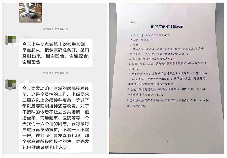 左图:河北南宫市某社区居民接到强制注射疫苗通知。(志愿者提供/记者乔龙)右图:北京大兴区某文化大院接种疫苗通知(附件)。(志愿者提供/记者乔龙)(photo:RFA)