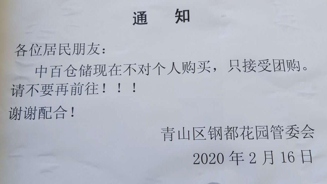 武汉大型超市不接受私人购物。(志愿者提供/记者乔龙)