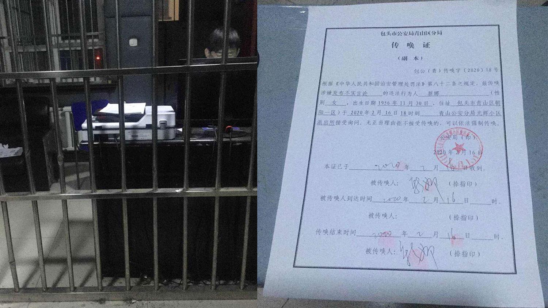 左图:内蒙古包头警方传唤室;右图:蒙古族维权人士新娜因言论而被传唤。(志愿者提供/记者乔龙)
