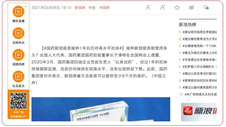 新浪网报道,人大代表、国药集团董事长于清明透露,该集团一年前以身试疫苗。(网页截图)