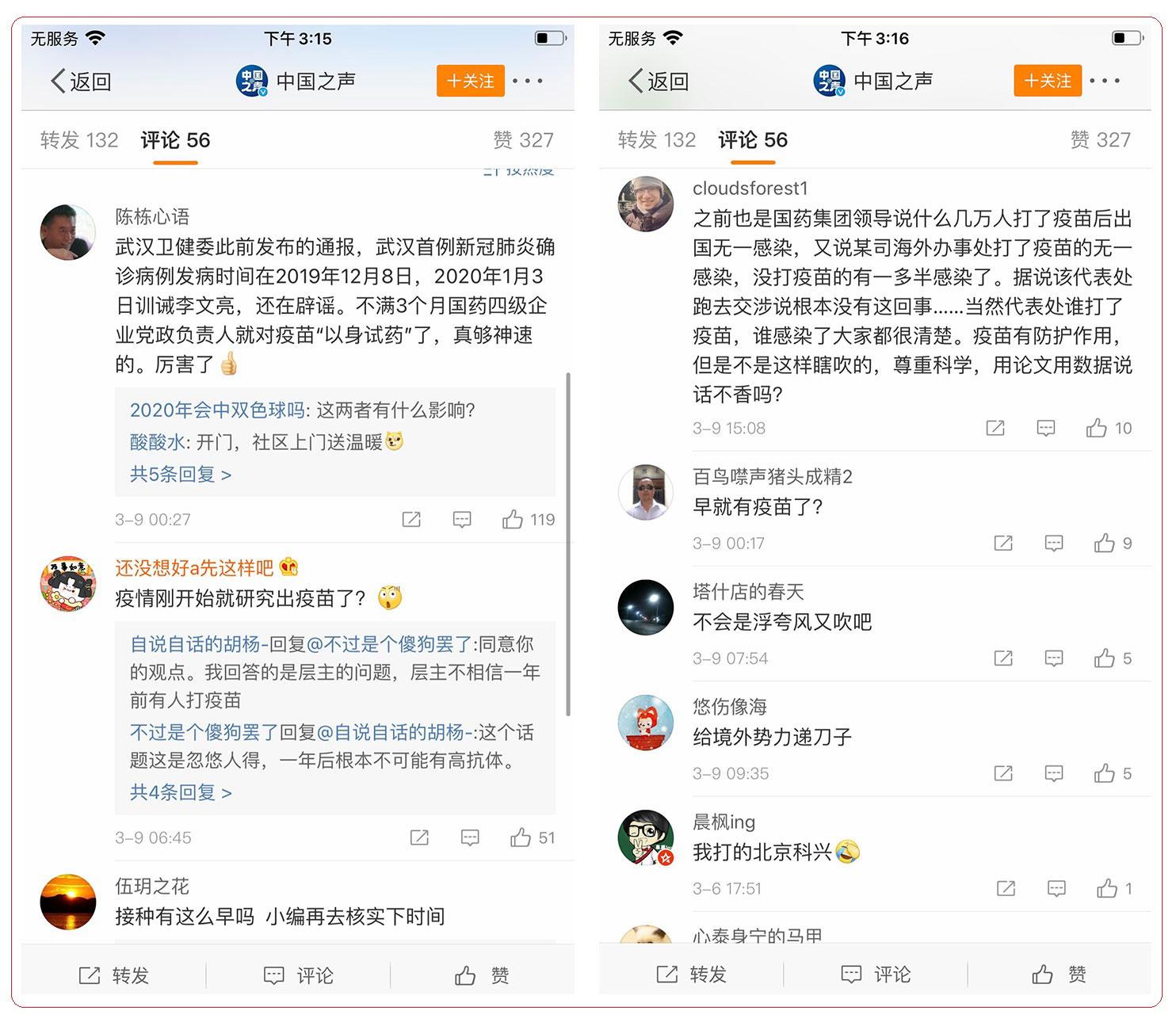 左图:网民说,去年1月3日官方还在指李文亮造谣,竟然出现疫苗。右图网民质疑为何去年就有新冠病毒疫苗。(网页截图)