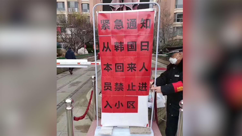 中国居民社区的警告牌,显示新冠病毒来自日韩两国。(志愿者提供/记者乔龙)