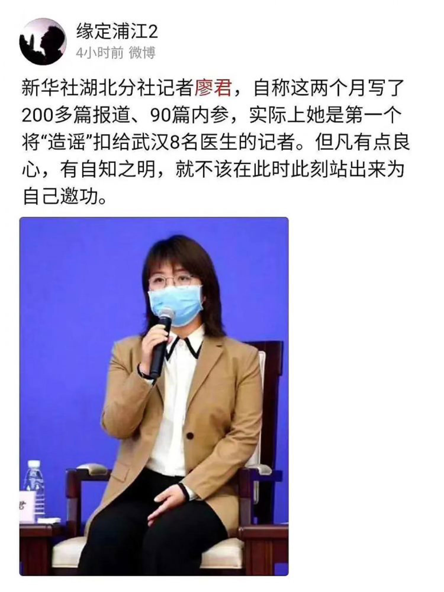 新华社湖北分社记者廖君。(微博图片)