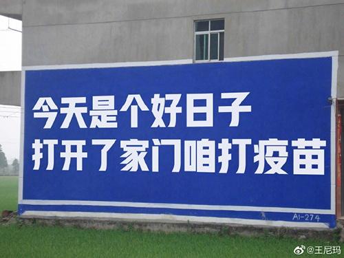 打疫苗成爲中國網絡熱搜詞。(微博圖片)