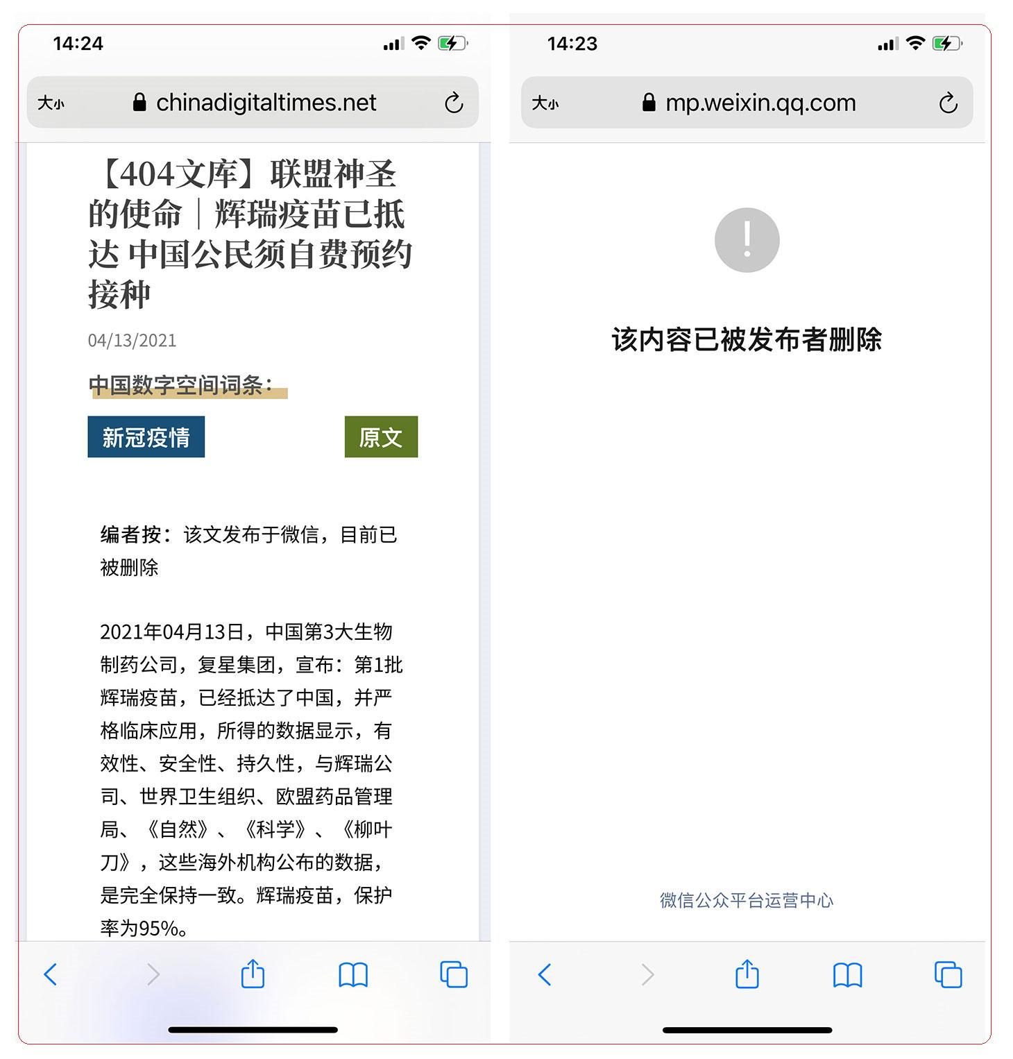 左图:在微信发布的相关文章遭屏蔽。 右图:辉瑞疫苗抵达中国的消息本周三遭到封杀。(网络截图)
