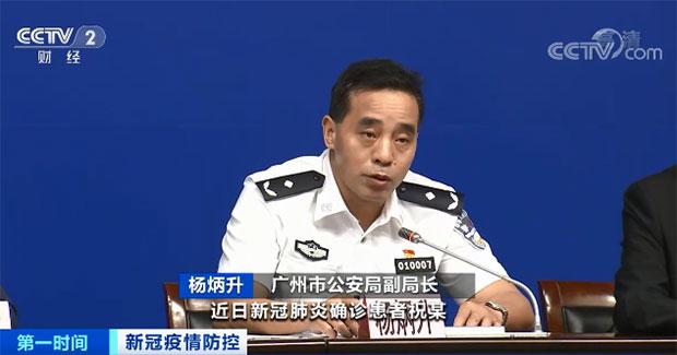 2021年6月8日,广州市政府新闻发布会上,广州市公安局副局长杨炳升通报了近日依法查处违反疫情防控相关规定的多个案例。(视频截图)