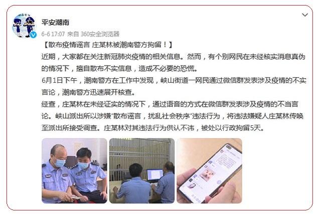 网民散布疫情谣言被行政拘留5天(网页截图)