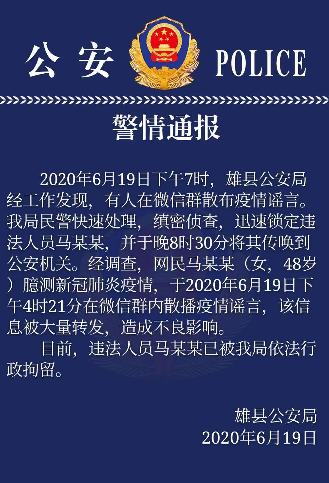 河北保定雄县一网民发帖说疫情被拘留。(网络图片/乔龙提供)