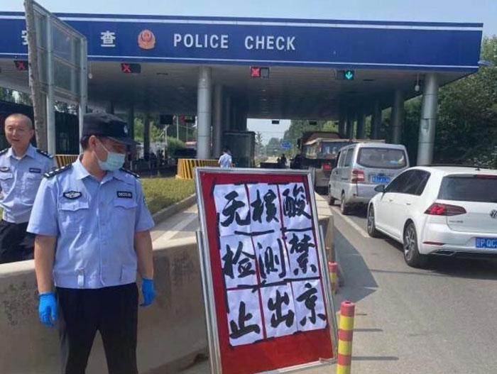 北京禁止7日内无核酸检测人士离京。(志愿者提供/记者乔龙)
