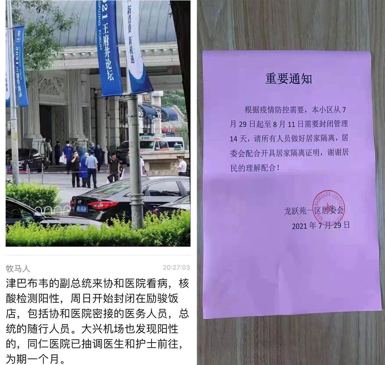 左图:非洲津巴布韦副总统在北京核酸检测为阳性。 右图:北京一社区进行封闭式管理14天。(乔龙提供)
