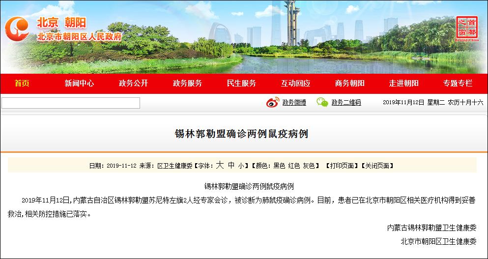 北京市朝阳区网站11月12日发布公告。(北京市朝阳区网站截图)