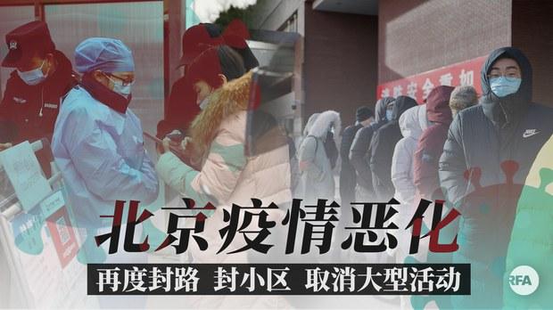 北京新增七例新冠肺炎紧急取消元旦春节大型活动