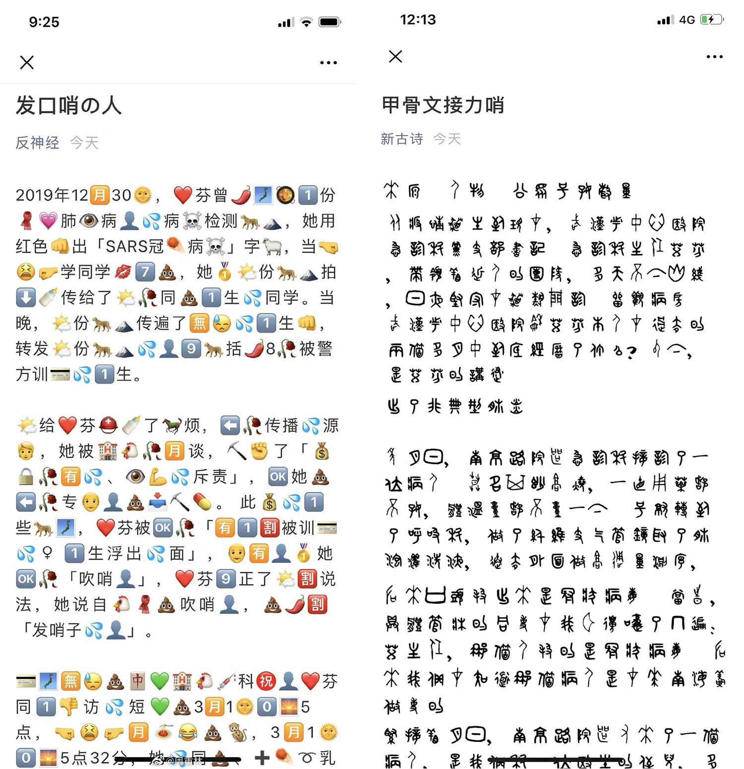 左图:网民想出各种方式传递信息。右图:网民用甲骨文发表《发哨子的人》。(微信截图/乔龙提供)