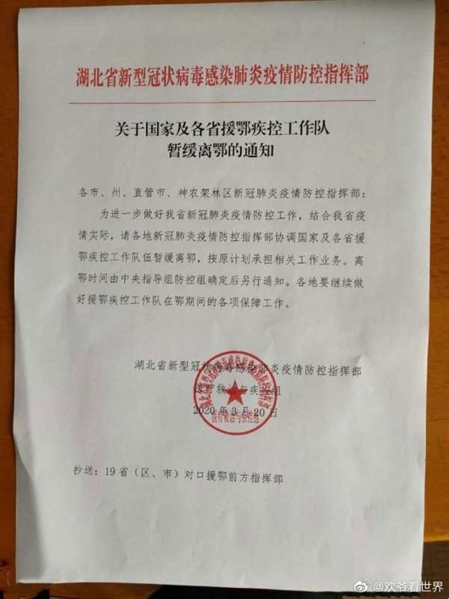 山西医学救援队在武汉待命。(志愿者提供/记者乔龙)