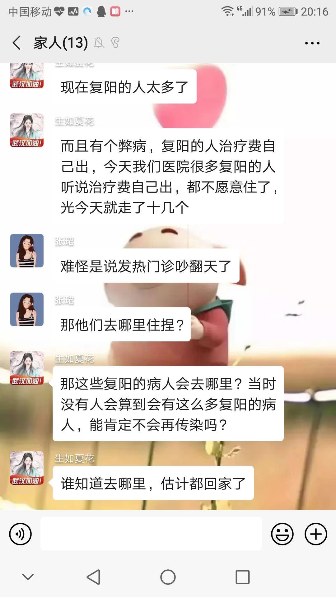 网民在微信抱怨政府借故拒提供免费医疗。(微信截图/乔龙提供)