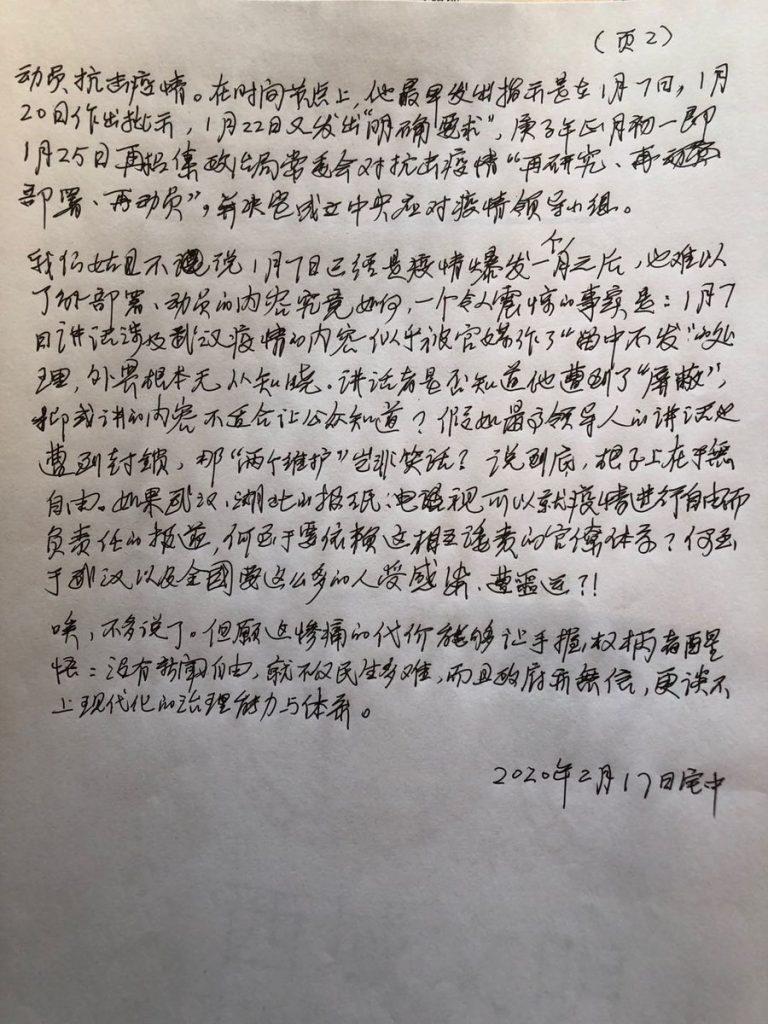 沉静许久的北京大学法学院教授贺卫方手写文章日前网路上流传。文章中他希望中国这次新冠病毒肺炎付出的惨痛代价,能换来新闻自由。(Public Domain)