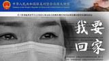 中国或延长疫情边控  美国会欲迫使中国接受溯源调查