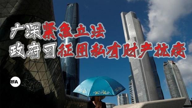 广州、深圳两城市紧急立法,政府可征用私有财产抗疫。