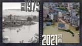 """郑州大水风传极端暴雨是主因   专家说是""""人造洪水"""""""