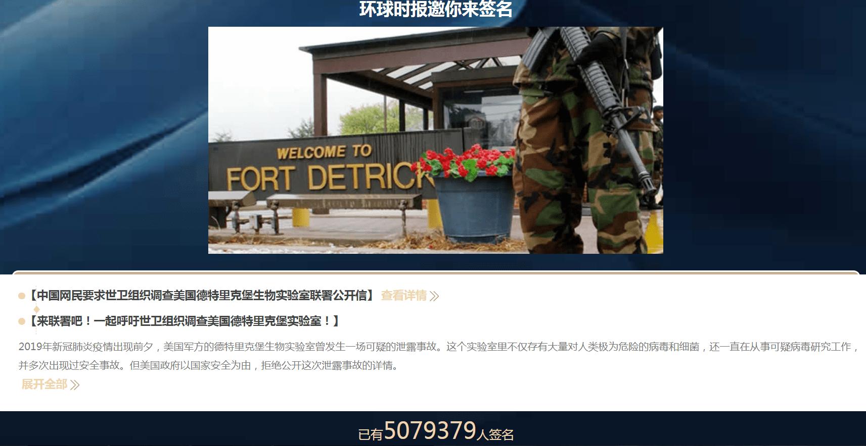 中國《環球時報》稱,已有逾五百萬中國網民聯署,呼籲世衛調查美國德堡生物實驗室 。(澎湃新聞截圖)