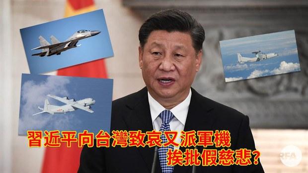 习近平口头上慰问台湾    却派军机战舰扰台