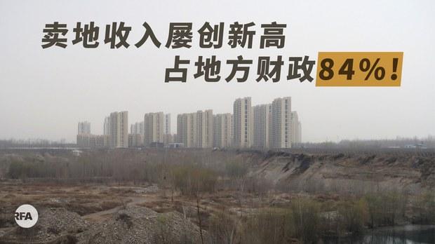 中国财政依赖卖地无法自拔    去年土地收入占总财政收入44%