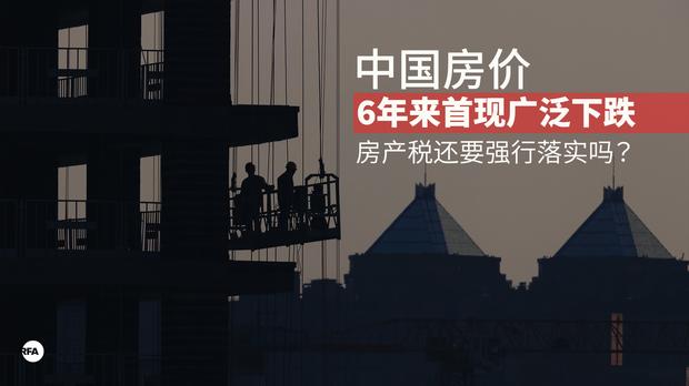"""中国推出""""房地产税""""受阻 政策尚未出台房价已下跌"""