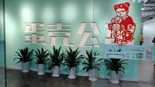 """中国的长租公寓公司""""蛋壳公寓""""(Public Domain)"""