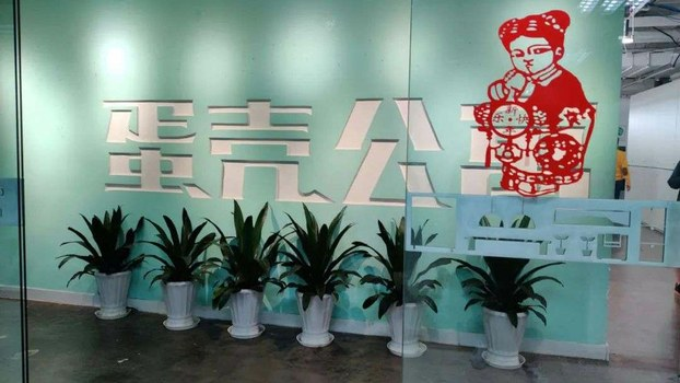 """最近陷入危机的中国长租公寓公司""""蛋壳公寓""""(Public Domain)(photo:RFA)"""