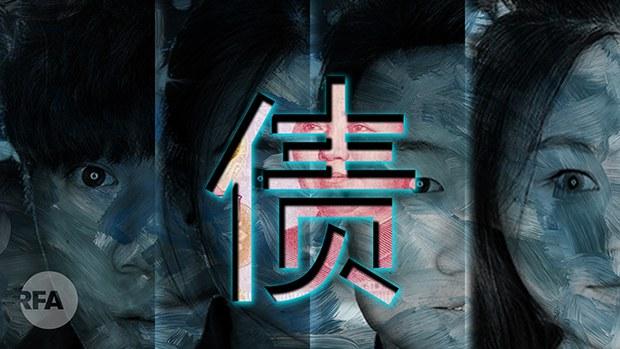 买、买、买     超四成中国年轻人过度举债(photo:RFA)