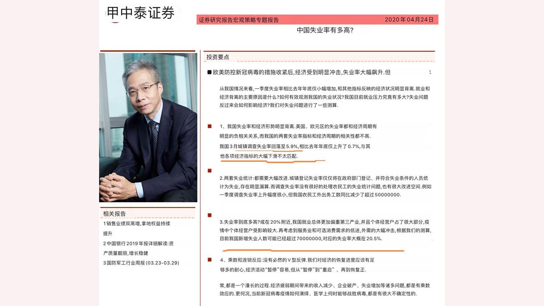 中泰证券公司研究所所长李迅雷在其个人微信公众号发文披露,目前中国新增失业人数可能已经超过七千万,失业率约20.5%。(网络图片/乔龙提供)