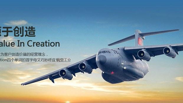 中国航空工业集团有限公司(AVIC)的宣传广告(photo:RFA)