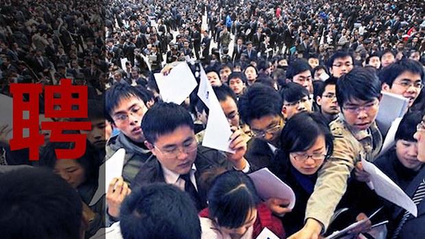 經濟回溫破功! 中國大學應屆畢生僅25%找到頭路1.jpg