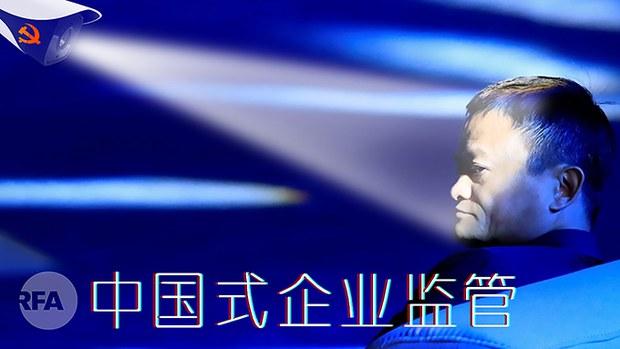 """阿里被罚还没完  政府""""召见""""数十家中国互联网企业"""