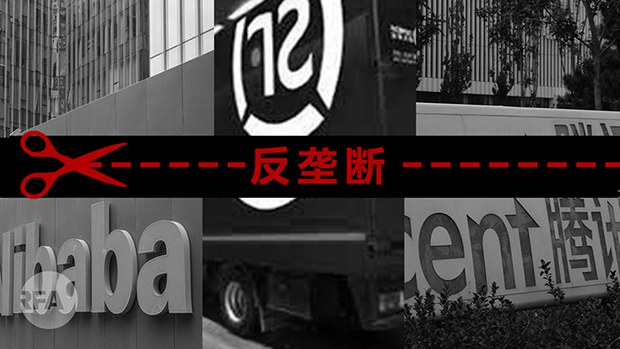 中国反垄断大刀砍向科技巨头(自由亚洲电台制图)