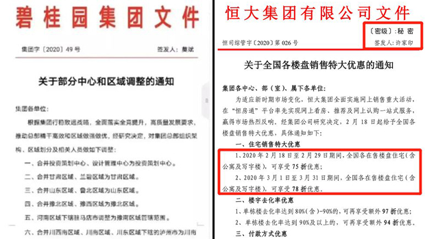 2020年2月,中国房地产龙头企业碧桂园及恒大集团分別发出区域调整和全国楼盘销售特大优惠文件,这使房地产从业者人人自危。(碧桂园内部流出资料图、知情人提供/ 拍摄日期不详)