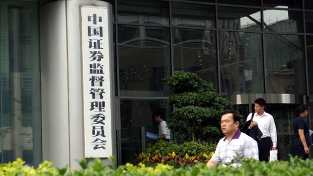 中国证券监督管理委员会总部(Public Domain)
