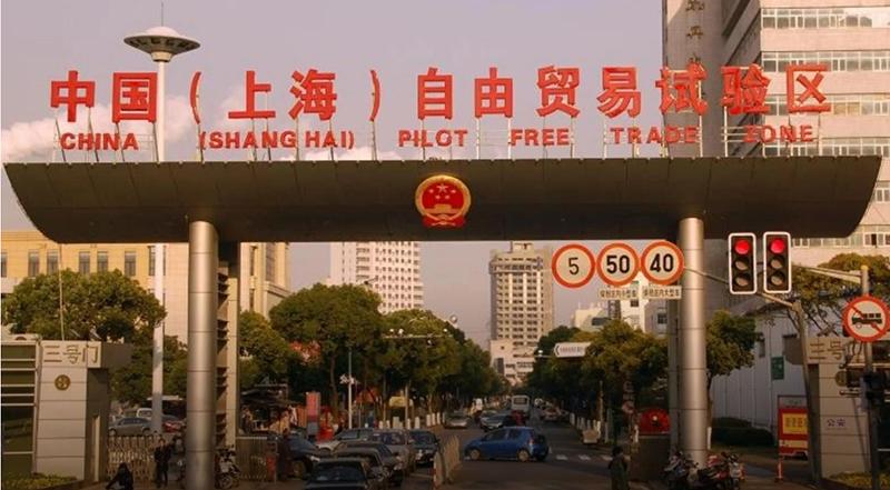 上海自由贸易试验区(网络图片)(photo:RFA)