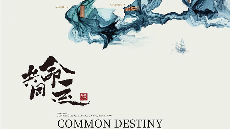 《共同命运》电影海报(Public Domain)