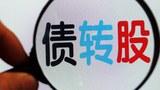 中國當局的債轉股只是將國有企業的負債轉換爲國有銀行的資產,不能提高國有企業的效率和透明度。(public domain)