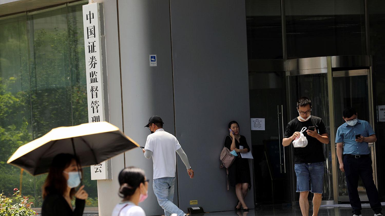 位于北京的中国证券监督管理委员会。(路透社)