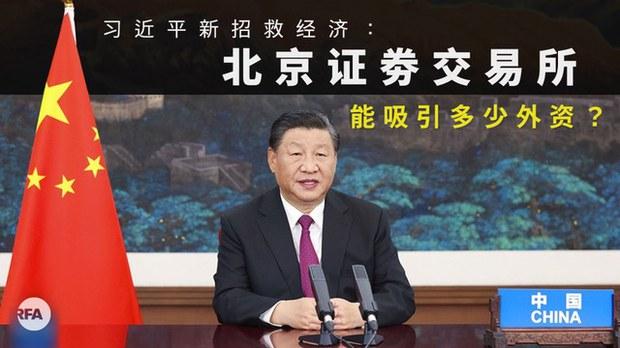 习近平宣示设立北京证交所 分析:中国压制大企业 扶植中小企
