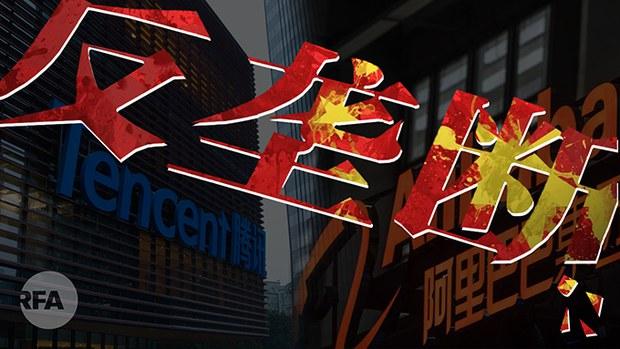 阿里巴巴丶腾讯被罚款  中国互联网反垄断时代来临?(photo:RFA)