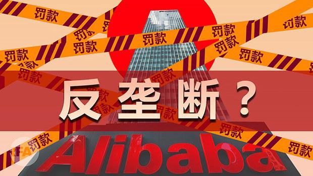 中国互联网平台再遭罚  国际投资者掀抛售潮