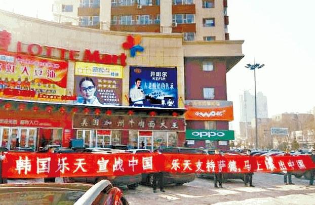 图为吉林市民在韩国超市乐天玛特市外拉橫额抗议 (Public Domain)