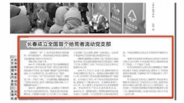 """中国官媒2019年3月刊载一篇题为""""长春成立全国首个拾荒者流动党支部""""的文章,引起网民热议。(网页截图)"""